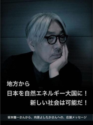 坂本龍一さんからのメッセージ